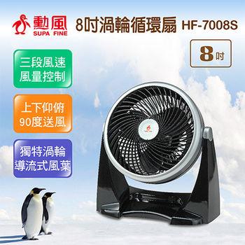【勳風】8吋渦輪循環扇 HF-7008S