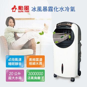 【勳風】 冰風暴霧化水冷氣 HF-A910