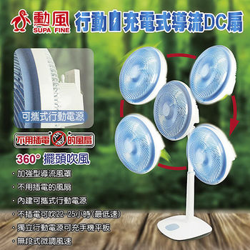 【勳風】14吋行動充電式蝴蝶扇 HF-7588DC