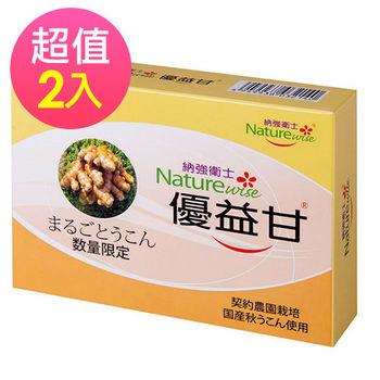 Naturewise納強衛士-優益甘(薑黃素) (30顆)兩入組