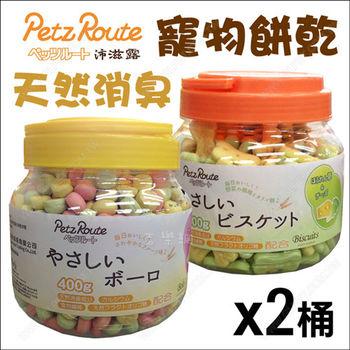 2入組【Petz Route日本沛滋露】犬用天然消臭餅乾(骨型+小饅頭)