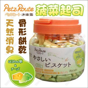 【Petz Route日本沛滋露】犬用天然消臭骨型餅乾-菠菜起司400g