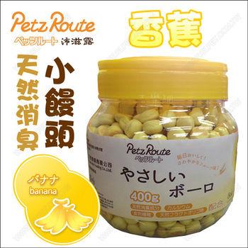【Petz Route日本沛滋露】犬用天然消臭小饅頭餅乾-香蕉400g