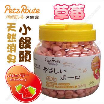 【Petz Route日本沛滋露】犬用天然消臭小饅頭餅乾-草莓400g