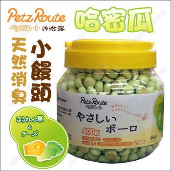 【Petz Route日本沛滋露】犬用天然消臭小饅頭餅乾-哈密瓜400g