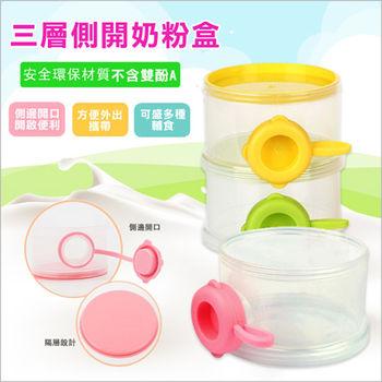 寶寶便攜式密封罐大容量三層奶粉盒 嬰兒儲存盒