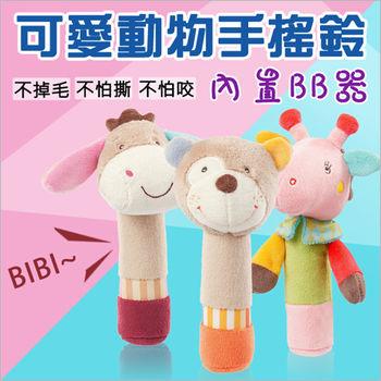 【JJOVCE】可愛動物絨毛手搖鈴 寶寶玩具BB棒