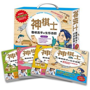【mini漢湘】神棋士:圍棋高手的生存遊戲(盒裝全套4冊)