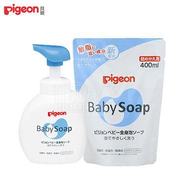 日本《Pigeon貝親》泡沫沐浴乳組【質地柔細 日本製造】