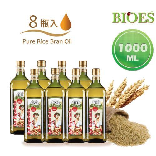 【囍瑞 BIOES】萊瑞100% 原裝進口玄米油(1000ml - 8入)-B0200408