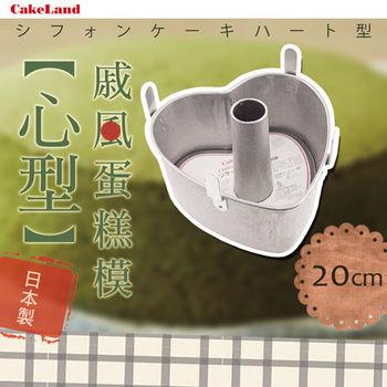 【日本CakeLand】20cm戚風心型蛋糕模-日本製