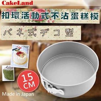 【日本CakeLand】15cm日本Cake扣環活動式不沾蛋糕模-日本製
