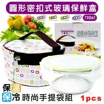 【台灣製造】圓形密扣玻璃保鮮盒時尚手提組700ml (R-100-1N)
