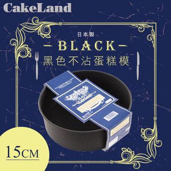 【日本CakeLand】15cm日本BLACK不沾蛋糕模-日本製