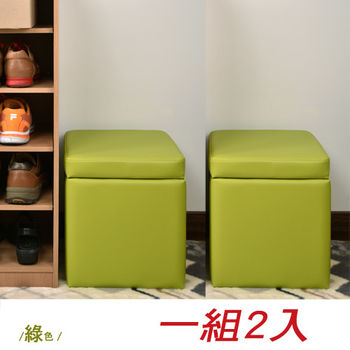 【咱的厝】吉尼爾收納椅/儲藏椅/玄關椅/掀蓋椅(綠色)-1組2入