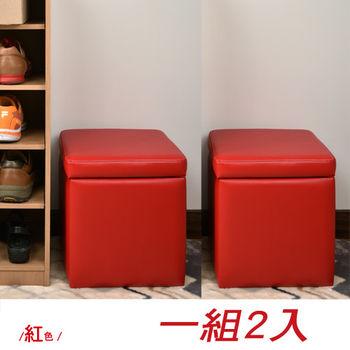 【咱的厝】吉尼爾收納椅/儲藏椅/玄關椅/掀蓋椅(紅色)-1組2入