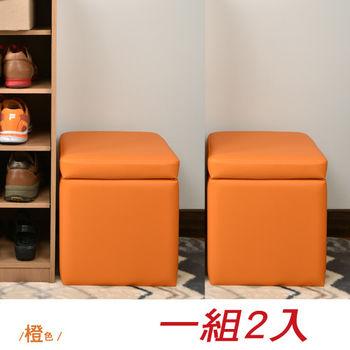 【咱的厝】吉尼爾收納椅/儲藏椅/玄關椅/掀蓋椅(橙色)-1組2入