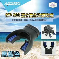 AQUATEC MP ^#45 900 潛水雙色矽膠咬嘴 ^#47 黑藍色 ^#47 黑黃
