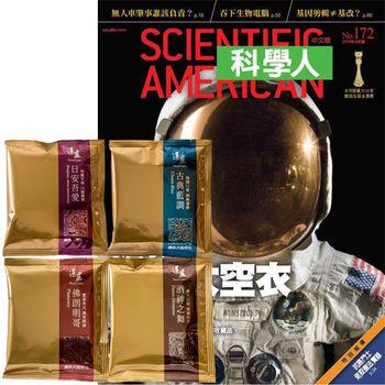 科學人(1年12期)贈 湛盧濾掛式咖啡(11克/20包)