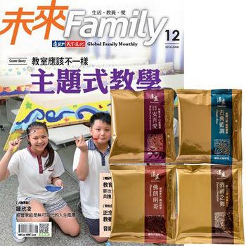 未來Family(1年12期)贈 湛盧濾掛式咖啡(11克/20包)