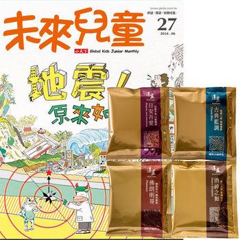 未來兒童(1年12期)贈 湛盧濾掛式咖啡(11克/20包)