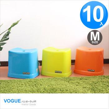 【vogue】胖胖止滑椅(中)10入(三色可選)/塑膠椅/休閒椅/餐椅/備用椅/海灘椅/板凳/烤肉
