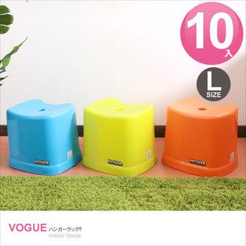 【vogue】胖胖止滑椅(大)10入(三色可選)/塑膠椅/休閒椅/餐椅/備用椅/海灘椅/板凳/烤肉