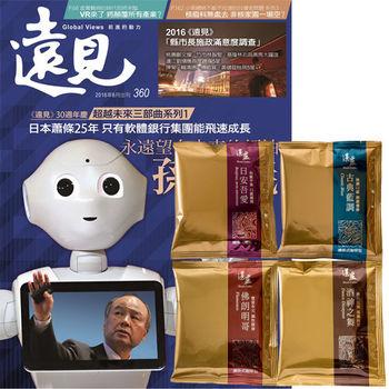 遠見雜誌(1年12期)贈 湛盧濾掛式咖啡(11克/20包)