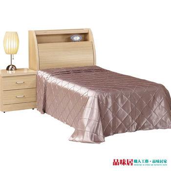 【品味居】法妮坦白橡色3.5尺單人臥室三件組合(床頭箱+床底+床墊)