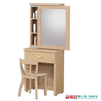 【品味居】愛妮特白橡色2尺化妝台(含同系列化妝椅)