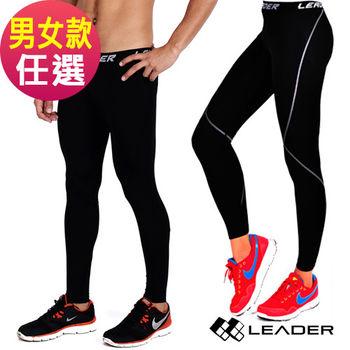 破盤出清 Leader 梯度壓縮運動緊身長褲 男女款(2色任選)