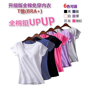 超值6件【棉花甜】舒棉纖瘦感BRA TOP 短袖T恤