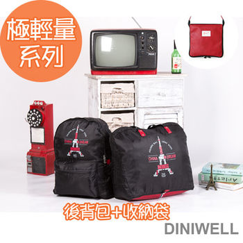 【韓版】DINIWELL極輕量防水摺疊旅行收納組(收納袋+後背包)