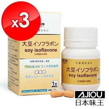即期良品【日本味王】大豆異黃酮優惠組(30粒/瓶)*3瓶