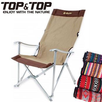 【韓國TOPTOP】鋁合金椅背加高大川椅/摺疊椅-加高強化款+民族風椅套(任選一入)