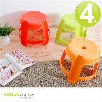 【vogue】艾薇休閒塑膠椅(中)*4入(三色可選) /塑膠椅/板凳/椅子/休閒椅/折疊椅