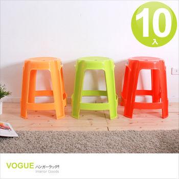 【vogue】艾薇休閒塑膠椅(大)*10入(三色可選) /塑膠椅/板凳/椅子/休閒椅/折疊椅/電腦椅