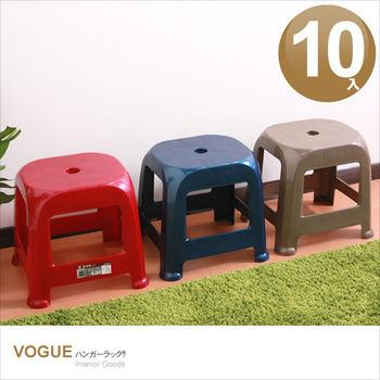 【vogue】夜市椅(大)10入(三色可選)/塑膠椅/休閒椅/餐椅/備用椅/海灘椅/板凳/烤肉