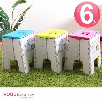 【vogue】大巧收椅 6入/摺疊椅/折疊椅/塑膠椅/休閒椅/餐椅/備用椅/海灘椅/板凳/烤肉