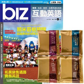 biz互動英語朗讀CD版(1年12期)贈 湛盧濾掛式咖啡(11克/20包)