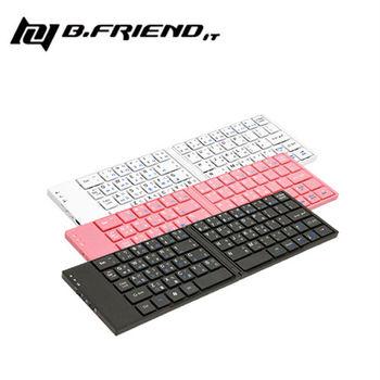【B.Friend】BT1245 藍芽摺疊鍵盤 (黑/白/粉紅)三色