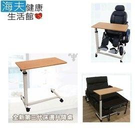 【海夫健康生活館】新型 床邊升降桌