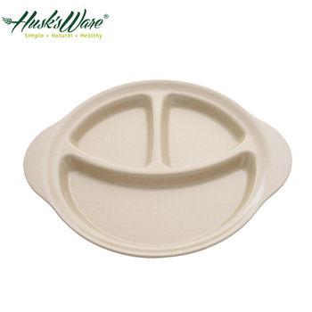 【美國Husk's ware】稻殼天然無毒環保三格餐盤
