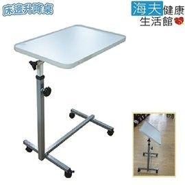 【海夫健康生活館】床邊升降桌