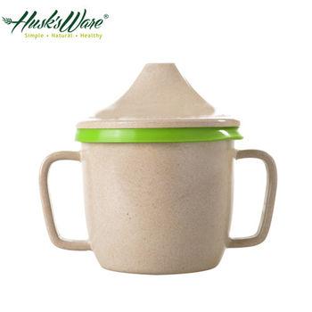 【美國Husk's ware】稻殼天然無毒環保兒童雙耳水杯