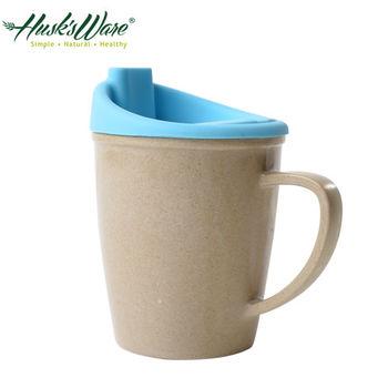 【美國Husk's ware】稻殼天然無毒環保兒童水杯-藍色
