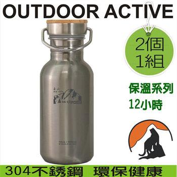 【OA-Outdoor Active-露營配件】OA全304不鏽鋼竹蓋保溫500 -玉山主峰 (2個一組)