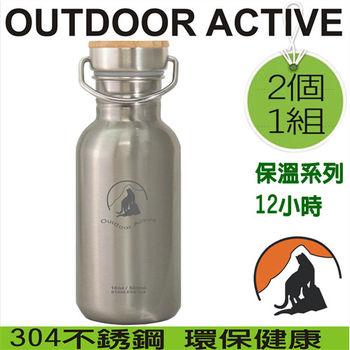 【OA-Outdoor Active-露營配件】OA全304不鏽鋼竹蓋保溫500 -山貓 (2個一組)