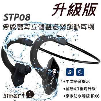 Smart1 無線雙耳立體聲音樂運動耳機(STP08)