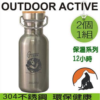 【OA-Outdoor Active-露營配件】OA全304不鏽鋼竹蓋保溫500 -台灣黑熊 (2個一組)